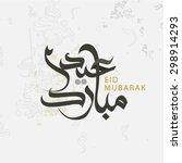 eid mubarak greeting card with... | Shutterstock .eps vector #298914293