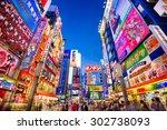 tokyo  japan   august 1  2015 ... | Shutterstock . vector #302738093