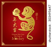 Chinese Zodiac  Monkey Chinese...