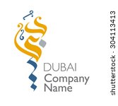 dubai word in arabic... | Shutterstock .eps vector #304113413
