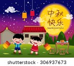 Vector Mid Autumn Festival...