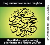 Vector Of An Islamic Greeting ...