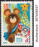 ussr   circa 1980  a stamp... | Shutterstock . vector #307658537
