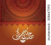 muslim community festival of... | Shutterstock .eps vector #308667593