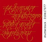 handwritten script in sanskrit...