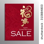 chinese new year sale design... | Shutterstock .eps vector #310884803