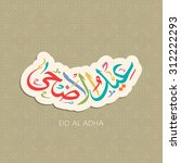 calligraphy of arabic text of... | Shutterstock .eps vector #312222293