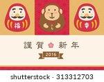 monkey and daruma  2016 new... | Shutterstock .eps vector #313312703