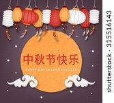 mid autumn festival... | Shutterstock .eps vector #315516143