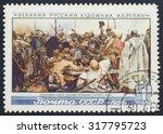 ussr   circa 1956  a stamp... | Shutterstock . vector #317795723