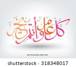 "colorful arabic greetings word ""... 