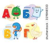 russian alphabet letter  ... | Shutterstock .eps vector #319848533