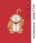fortune monkey  good luck in...   Shutterstock .eps vector #320877743