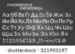 vector hand drawn cyrillic... | Shutterstock .eps vector #321903197