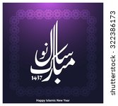 vector urdu calligraphy of naya ... | Shutterstock .eps vector #322386173