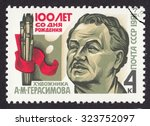 Small photo of USSR - CIRCA 1981: postage stamp USSR shows Alexander Gerasimov-Russian Soviet painter,Doctor of fine arts, circa 1981