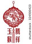 2016 lunar new year greeting...   Shutterstock .eps vector #324500423