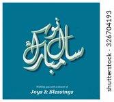 arabic islamic calligraphy of...   Shutterstock .eps vector #326704193