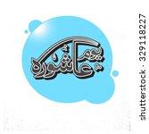 calligraphy of ashura. ashura...   Shutterstock .eps vector #329118227