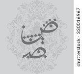 artistic practice of...   Shutterstock .eps vector #330016967