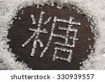 Small photo of Chinese logogram sugar made of sugar crystals close up