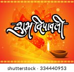 happy diwali | Shutterstock .eps vector #334440953