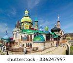 kazan  russia   may 2  2015 ...   Shutterstock . vector #336247997
