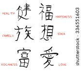 Chinese Characters With...