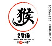 Chinese Zodiac Monkey With...