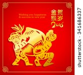 chinese new year graphic ... | Shutterstock .eps vector #341686337