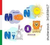 hungarian alphabet. cat  sun ... | Shutterstock . vector #341858417