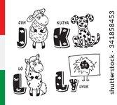 hungarian alphabet. sheep  dog  ... | Shutterstock . vector #341858453