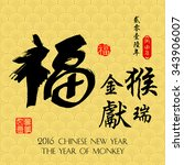 chinese calligraphy translation ... | Shutterstock .eps vector #343906007