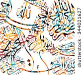 islamic abstract calligraphy...