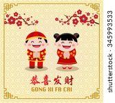 chinese new year design with... | Shutterstock .eps vector #345993533