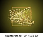 illustration  creative islamic... | Shutterstock .eps vector #34713112