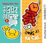 chinese new year cards.... | Shutterstock .eps vector #348088277