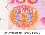 china's currency  the yuan | Shutterstock . vector #349751417