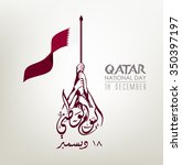 qatar national day  qatar... | Shutterstock .eps vector #350397197