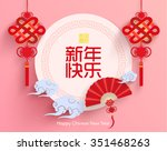chinese new year element vector ... | Shutterstock .eps vector #351468263