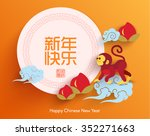 oriental happy chinese new year ... | Shutterstock .eps vector #352271663