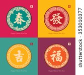 collection of chinese new year... | Shutterstock .eps vector #353010377