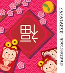 chinese new year 2016  monkey... | Shutterstock .eps vector #353919797