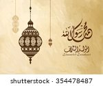 birthday of the prophet... | Shutterstock .eps vector #354478487