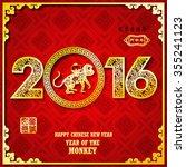 chinese zodiac  2016 year of... | Shutterstock .eps vector #355241123