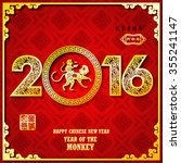 chinese zodiac  2016 year of... | Shutterstock .eps vector #355241147