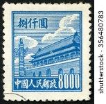 China   Circa 1950  Post Stamp...