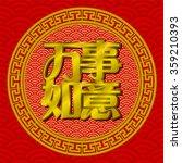 chinese frames design for... | Shutterstock .eps vector #359210393