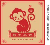 2016 chinese new year card  ... | Shutterstock .eps vector #359244833