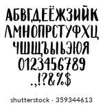 inky brush lettering cyrillic... | Shutterstock .eps vector #359344613